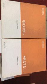 外國文學史(上+下)