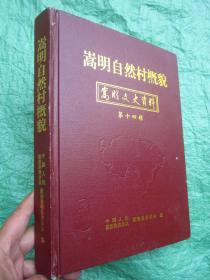 嵩明自然村概貌   大16開、布面精裝 全銅版紙彩印、圖文并茂735頁厚本