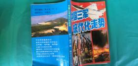 中國三軍現代化走勢