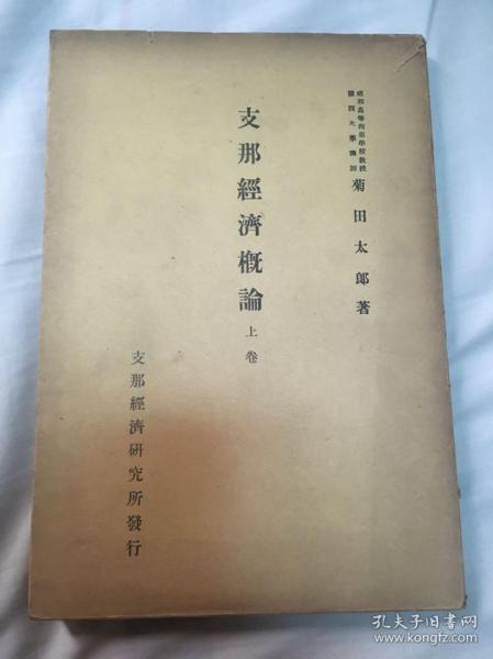 支那經濟概論(上)1940 菊田太郎