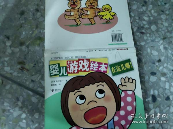 婴儿游戏绘本:在这儿哪!