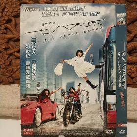 《女人不壞》DVD 徐克作品 周迅 張雨綺 桂綸鎂