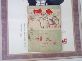 安徽省小学试用课本 语文 第八册