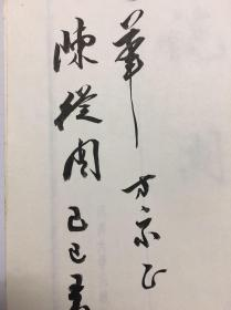 kk           著名古建筑与园林学家、原同济大学教授 :陈从周 :毛笔签赠<<说园>>   十分漂亮、
