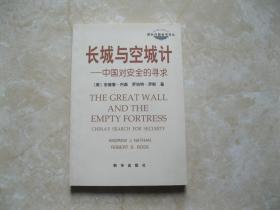 長城與空城計——中國對安全的尋求