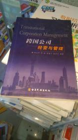 跨國公司經營與管理