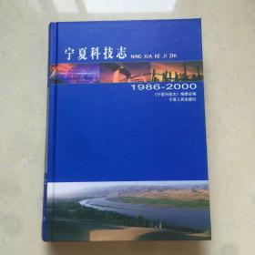 寧夏科技志:1986~2000