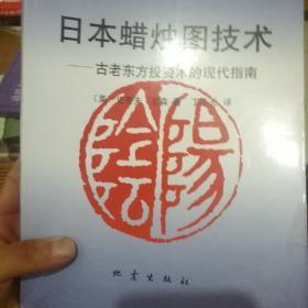 日本蠟燭圖技術:古老東方投資術的現代指南