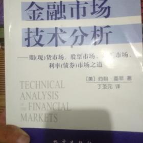 金融市場技術分析:期(現)貨市場、股票市場、外匯市場、利率(債券)市場之道
