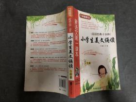 新语文第一读本·小学生美文诵读(1年级)