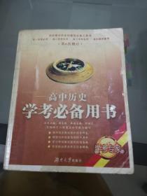 高中历史学考必备用书(状元版)(第7次修订)