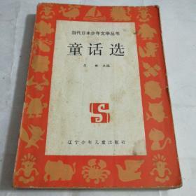 当代日本少年文学丛书一一童话选(一版一印)