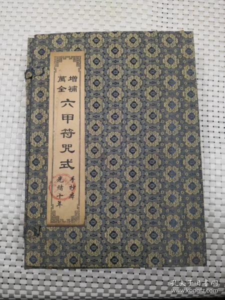 六甲符咒書