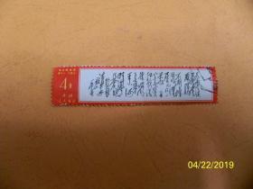 文七;毛主席诗词—六盘山—盖销邮票【包老包真】