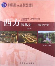 """西方园林史:19世纪之前第(第2版)/普通高等教育""""十一五""""国家级规划教材 9成新"""