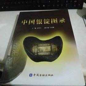 中国银锭图录(大16开彩印 正版 现货)