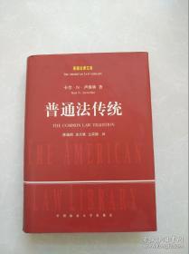 普通法传统(美国法律文库)(精装库存书)ws*
