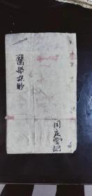 手抄本,醫書,《醫學雜鈔》(原件出售)