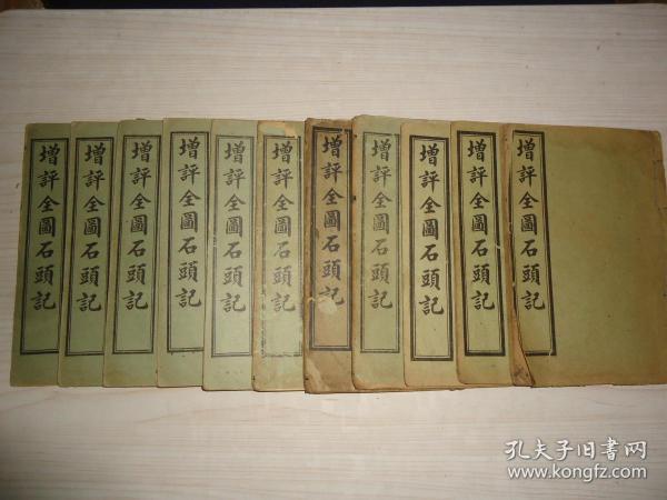 《增评全图石头记》十一册 卷一至卷七 卷十 卷十一