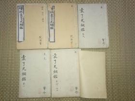 增批袁了凡纲监(第5.6卷,8卷,9卷,10卷,第11.12卷)5本散本合售。