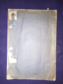 清代吴兴画家费丹旭画册:《费晓楼仕女精品》(38.4X26.8厘米)
