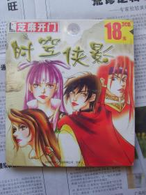 芝麻开门 时空侠影 3CD PC游戏库存老版未开封