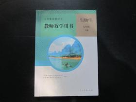 人教版初中生物学教师教学用书七年级下册