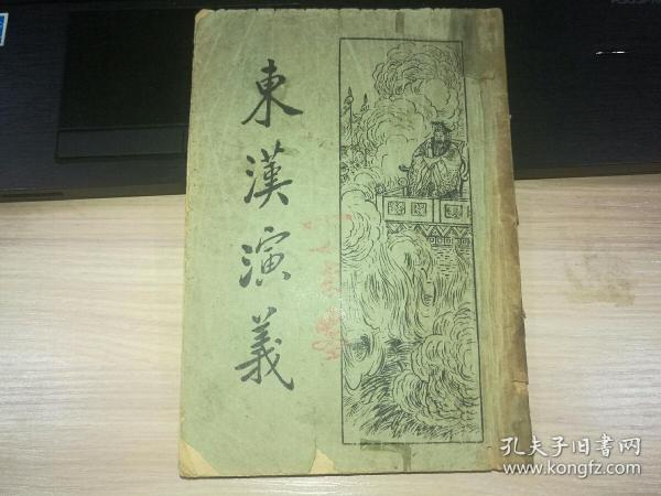 東漢演義(民國22年上海新文化書社)共32回全一冊。