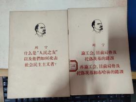 """列宁:《论争斗与战争》《进一步,退两步》《无产阶层革命和叛徒考茨基》《甚么是""""人平易近之友""""和他们若何进击社会平易近主主义者?》《论工会、今朝局面及托洛茨基的缺点 再论工会、今朝局面及托洛茨基和布哈林的缺点》合计5本合售"""