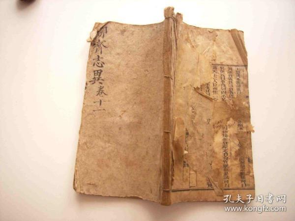 聊斋志异卷11-清代木刻线装巾箱本