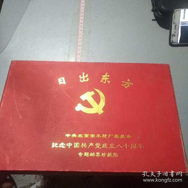 日出東方,建黨專題郵票珍藏冊