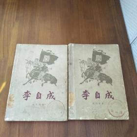 李自成 第一卷(上下) 1963年一版一印