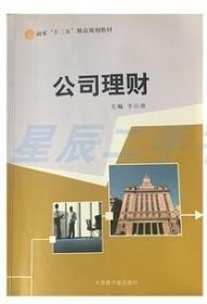 公司理财 李山赓  等主编 中国原子能出版社 9787502264444