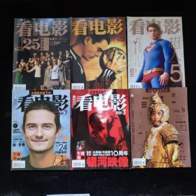 中国影迷第1刊-看电影2006年第4+5+6+7+8+15期【6本合售】