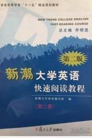 新潮大学英语快速阅读教程. 第2册《新潮大学英语》编写  组编 复旦大学出版社 9787309072761