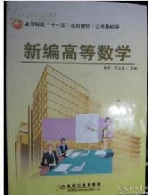 新编高等数学 韩群、宋立温  主编 冶金工业出版社 9787502450533