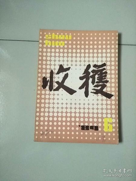 老文学杂志 收获 1984年 第6期 总50期 参看图片