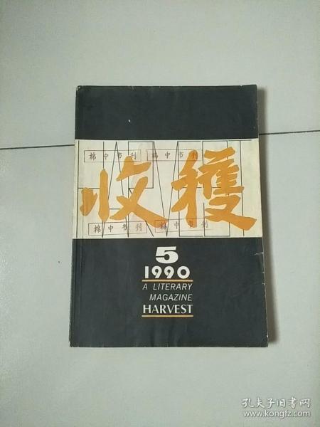 老文学杂志 收获 1990年 第5期 总85期 参看图片