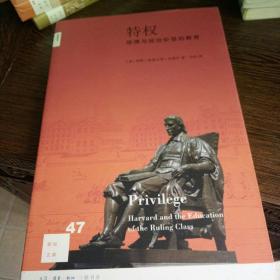 新知文库47   特权:哈佛与统治阶层的教育