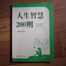 人生智慧200则