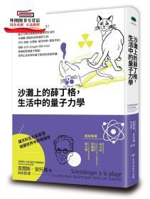 预售【外图台版】沙滩上的薛丁格,生活中的量子力学 / 查尔斯?安托万 台湾商务