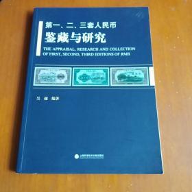 第一、二、三套人民币鉴藏与研究