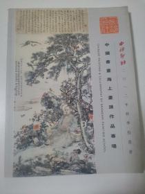 西冷印社中国书画海上画派作品集专场2012年秋季