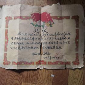 奖状1966年学习毛主席著作