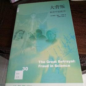 新知文库30  大背叛:科学中的欺诈