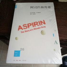 新知文库26  阿司匹林传奇