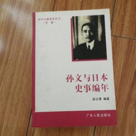 孙文与日本史事编年