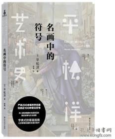平松洋艺术史系列:名画中的符号(无套皮)