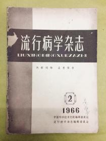 16开【流行病学杂志】1966年 第四卷 第二期----内有图