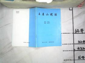 王屋山揽胜 王屋山景点介绍 游览指南.